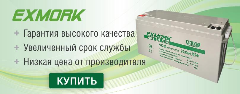 аккумуляторы Exmork в продаже!