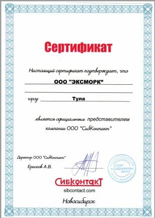 Сертификат Эксморк