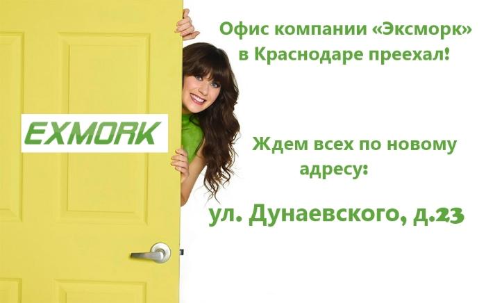 Офис в Краснодаре переехал