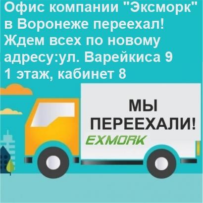 Офис в Воронеже переехал!