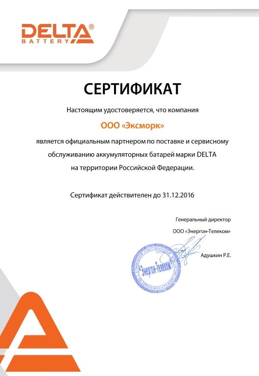 сертификат официального партнёра по АКБ Delta