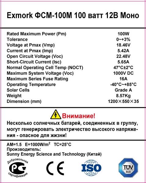 этикетка солнечного модуля 100 ватт 12В Моно