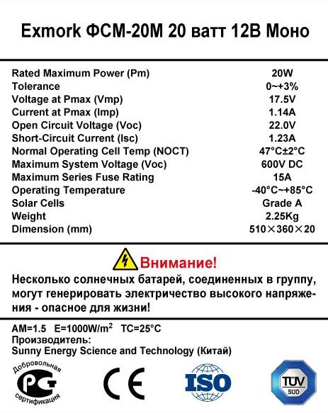 наклейка солнечного модуля 20 ватт 12В Моно