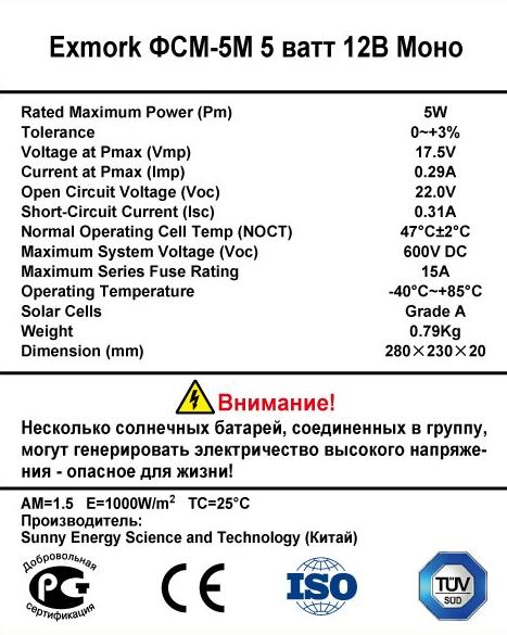 наклейка солнечного модуля 5 ватт 12В