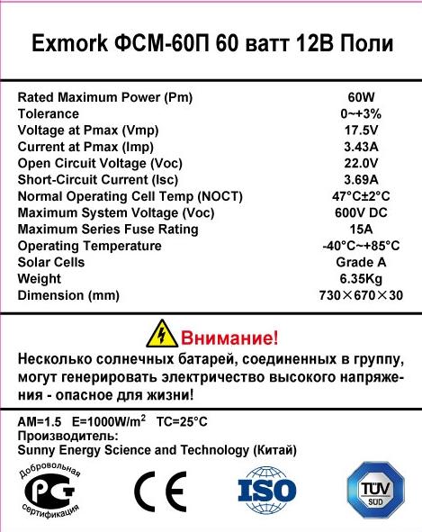 наклейка солнечного модуля ФСМ-60П 60 ватт 12В Поли