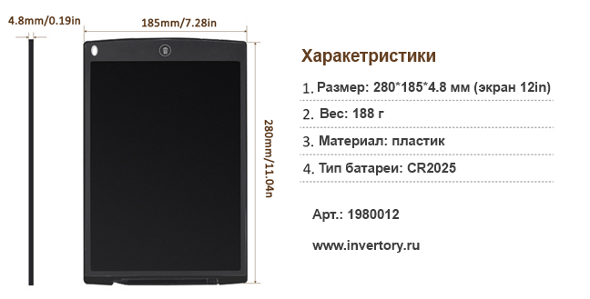 LCD планшет для рисования 12 дюймов