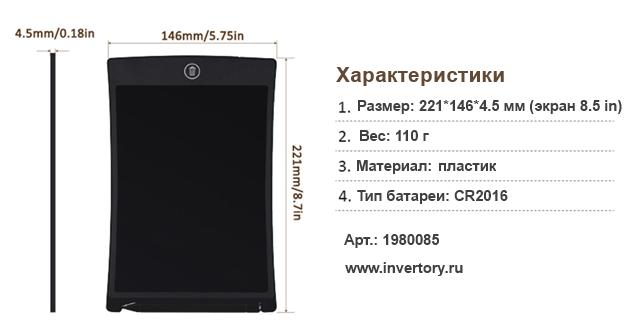 LCD планшет для рисования 8.5 дюймов