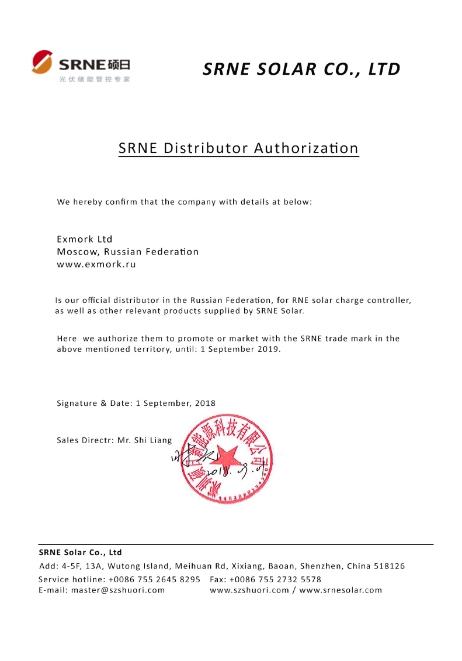 Сертификат официального представителя SRNE в России