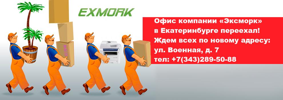 Офис в Екатеринбурге переехал