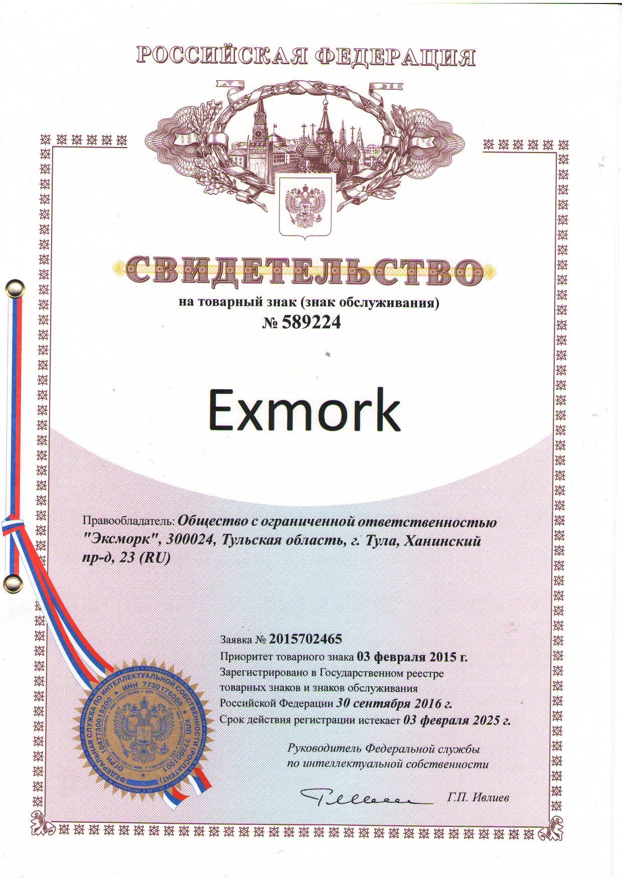 торговая марка Exmork