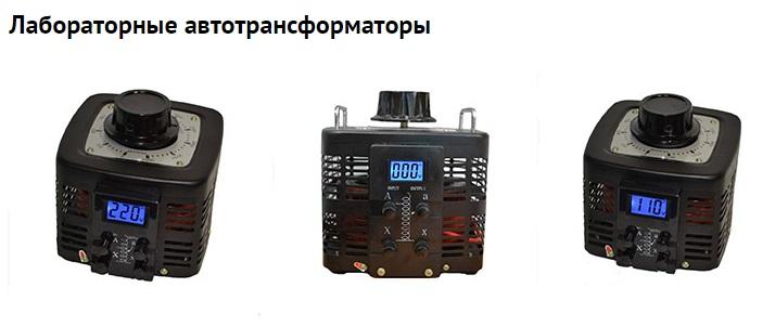 Лабораторные автотрансформаторы