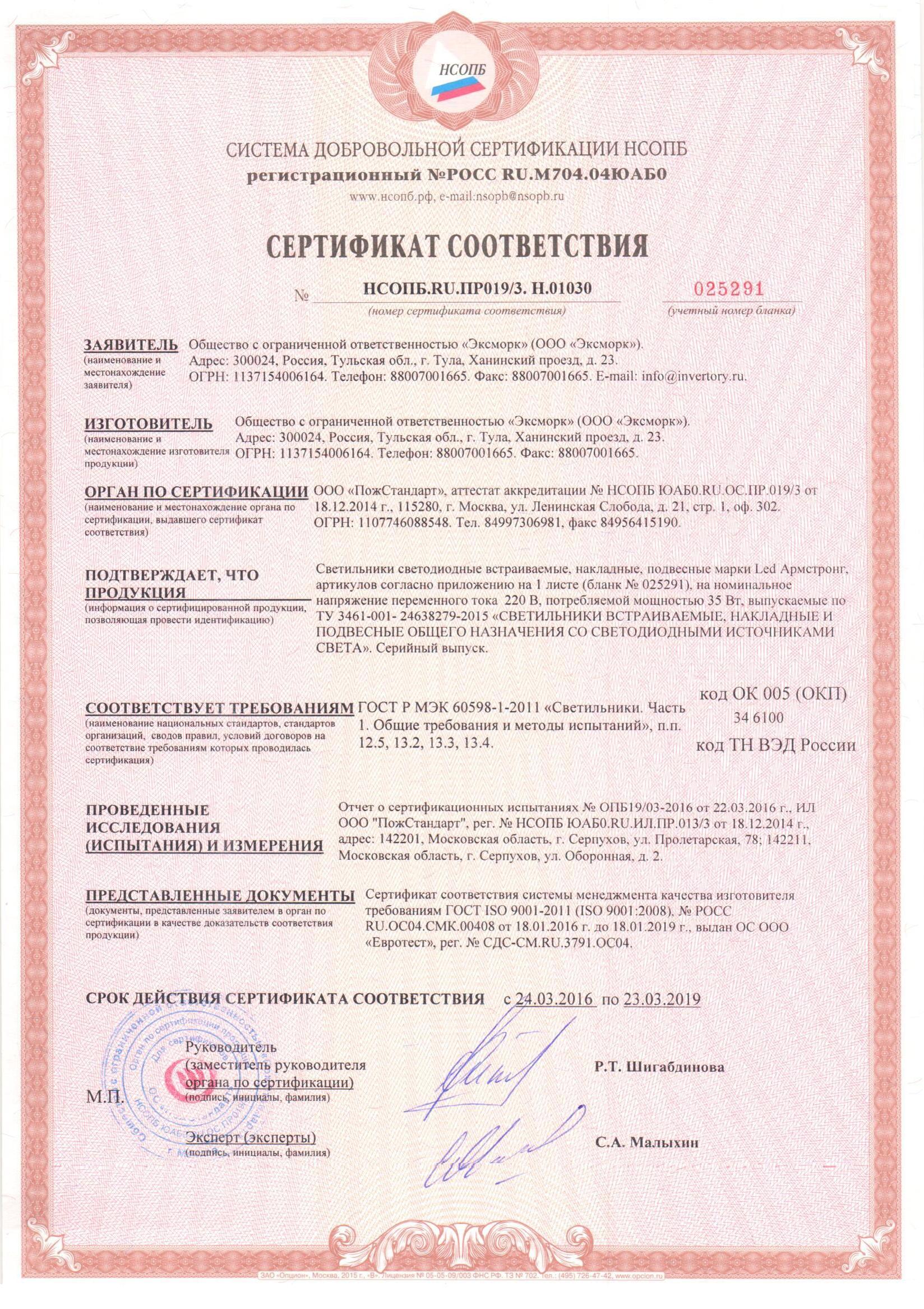 сертификат соответствия светодиодный светильник