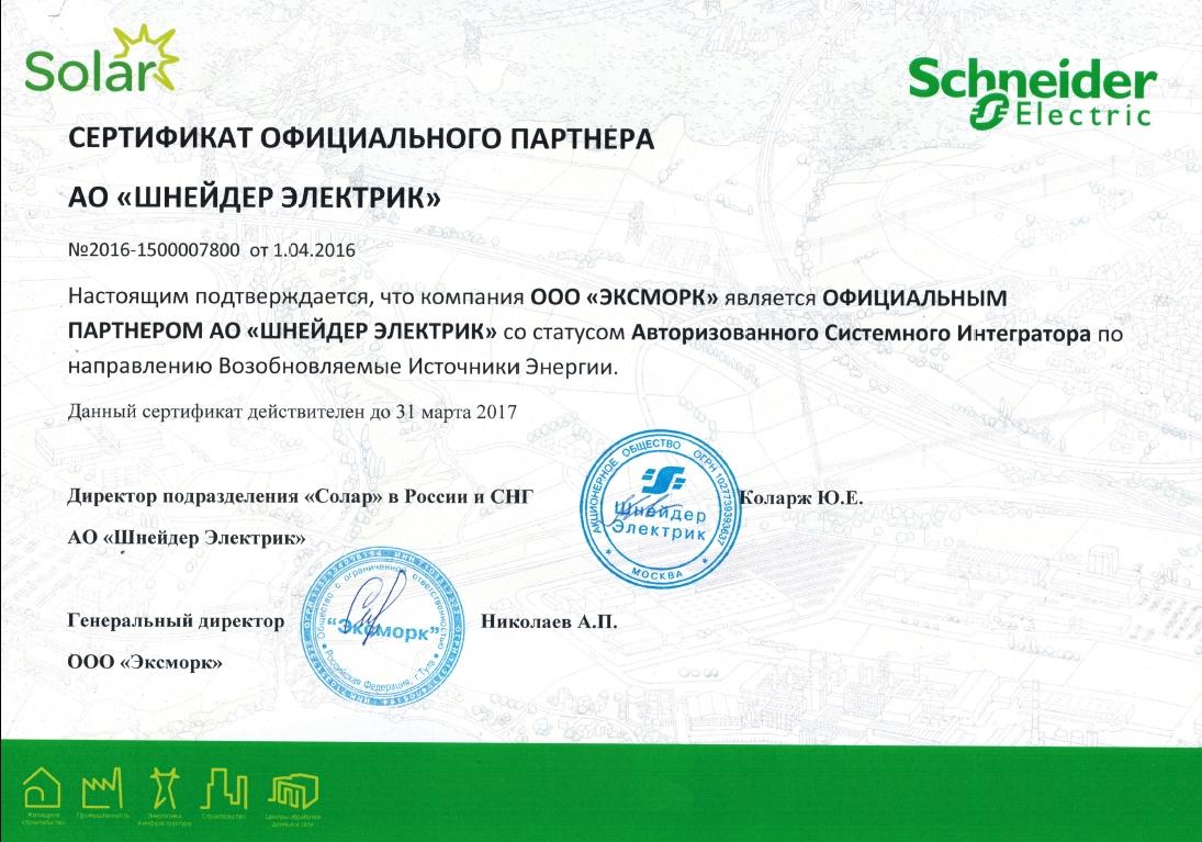 диплом дистрибьютора Schneider Electric