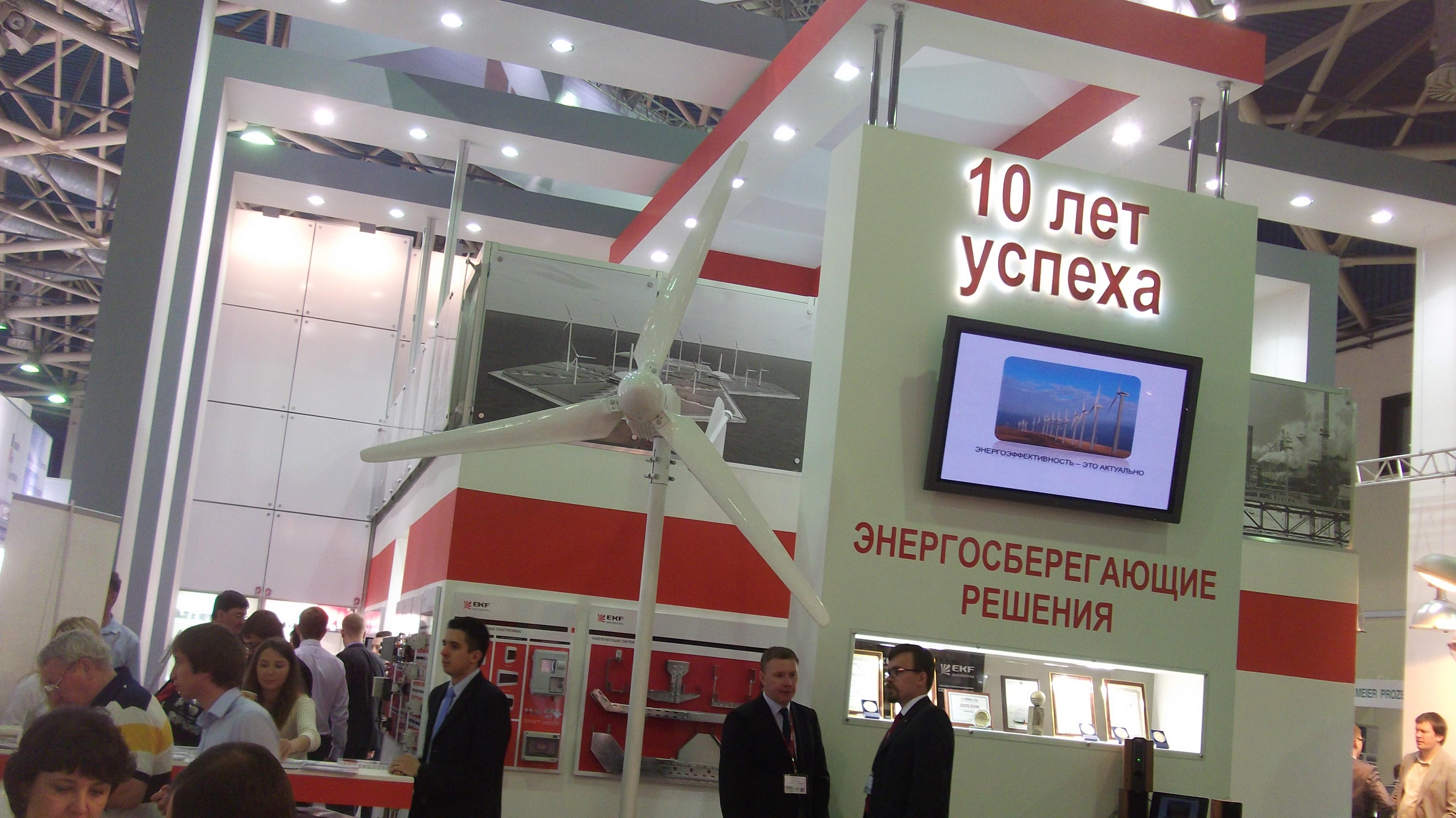 выставка Электро-2011 г. Москва