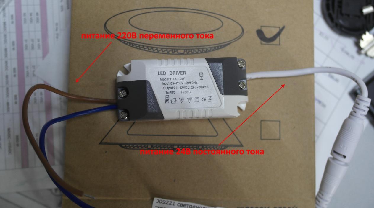 блок питания светодиодных светильников 220В-24В
