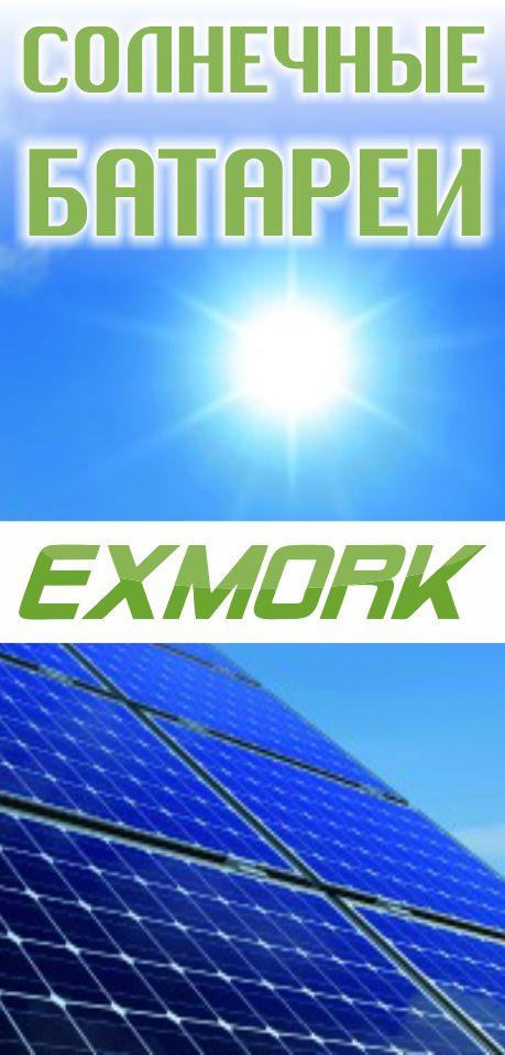 баннер солнечные батареи