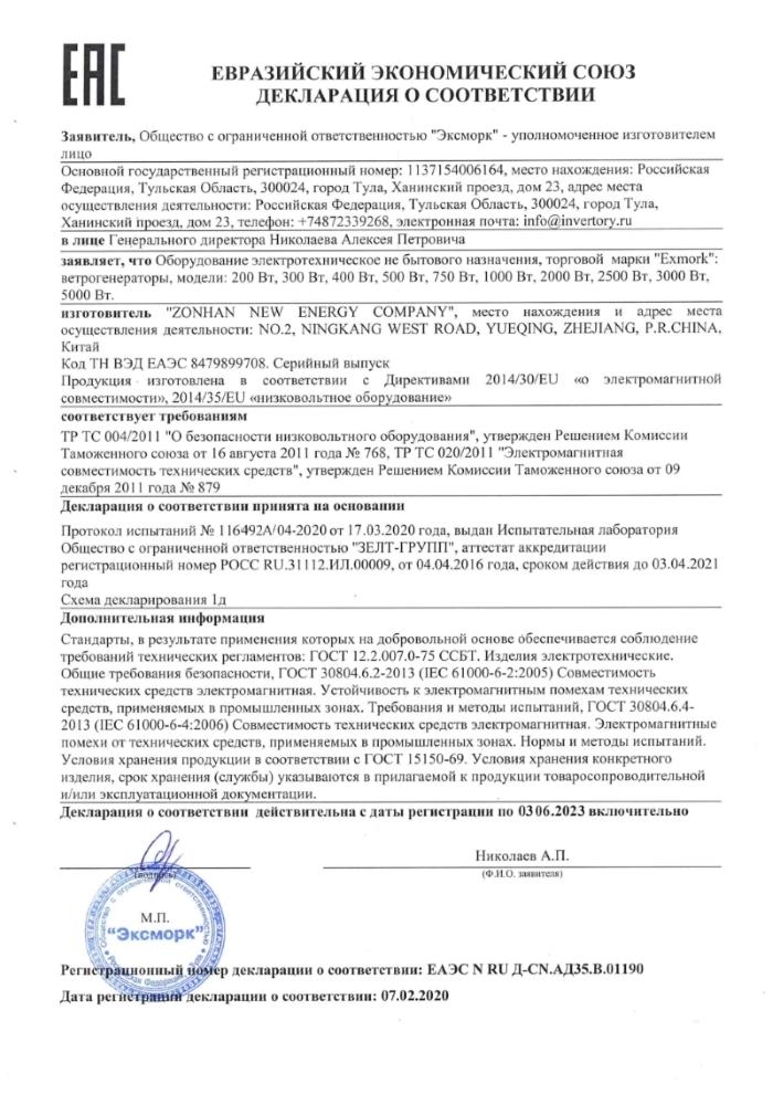 Декларация о соответствии ветрогенератора
