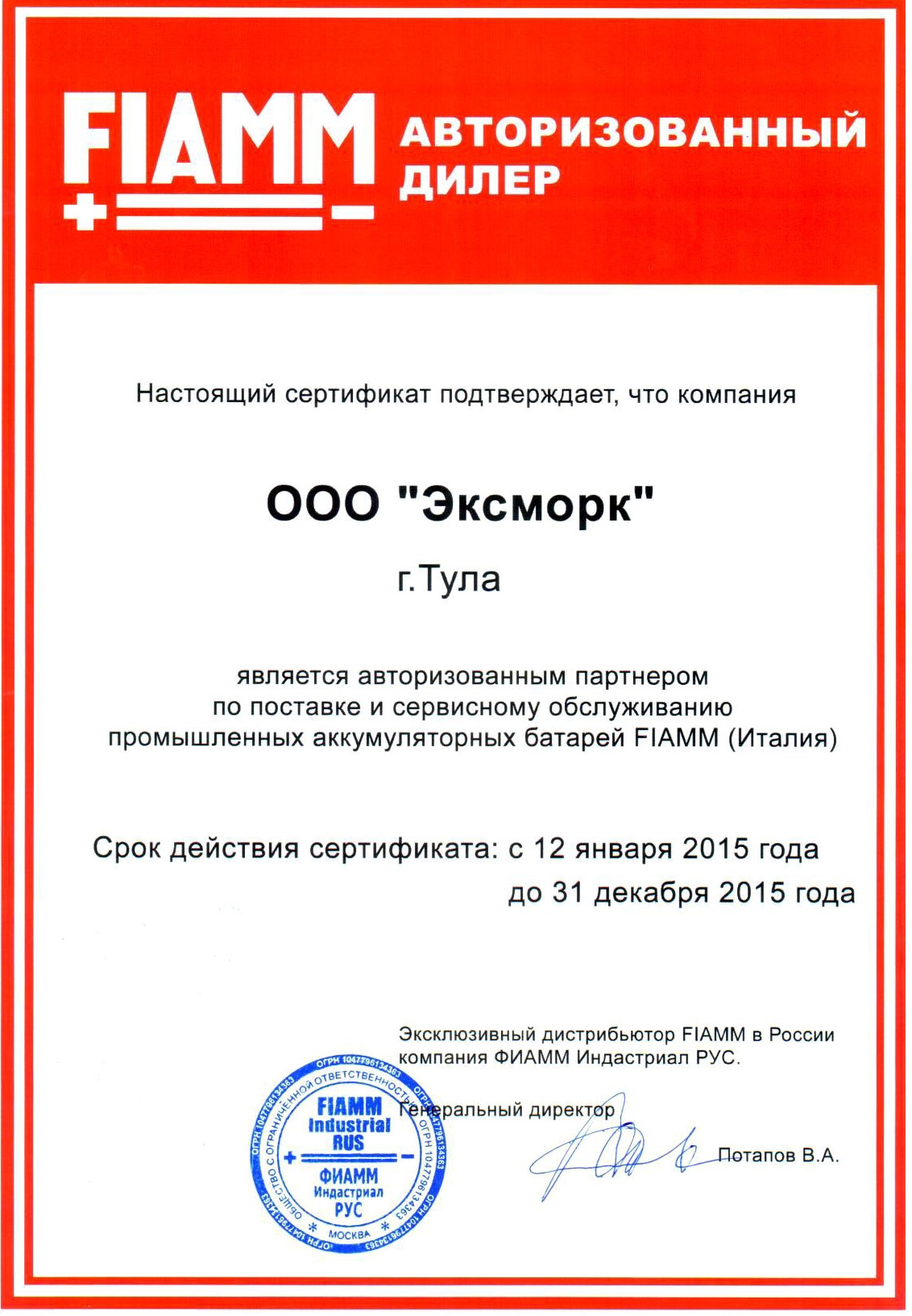 сертификат FIAMM