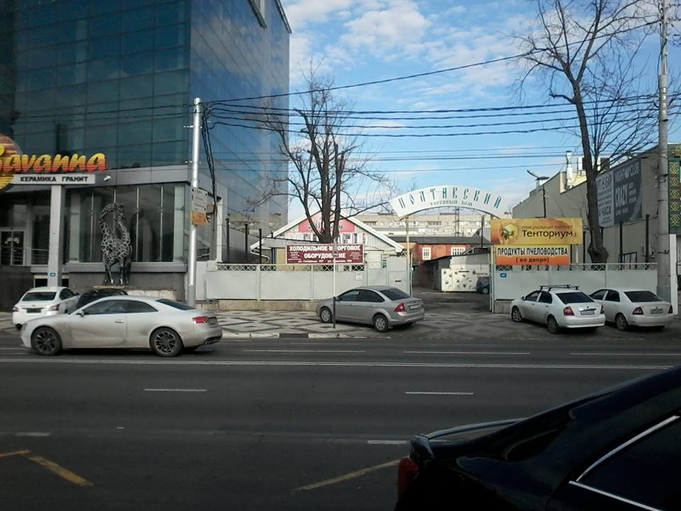 Инверторы Ру - офис Краснодар