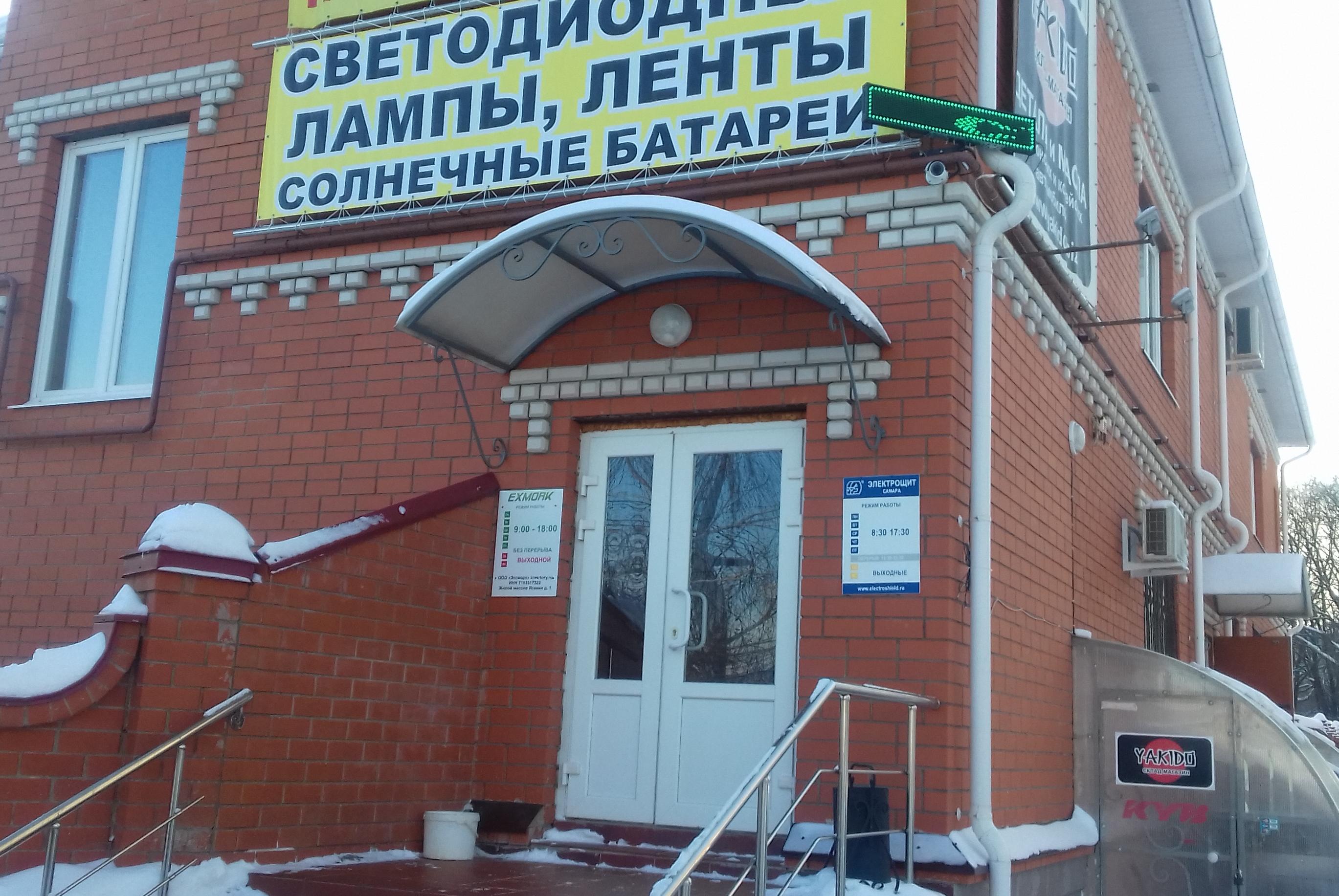 офис Воронеж