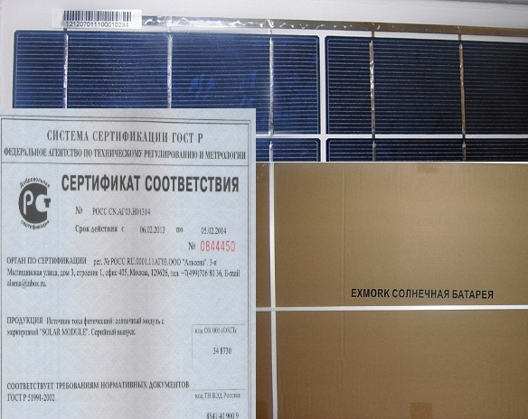 http://invertory.ru/images/photo-solar.jpg