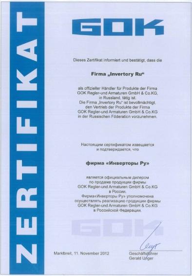 сертификат GOK