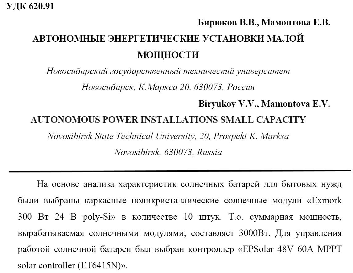 доклад новосибирских учёных на научной конференции