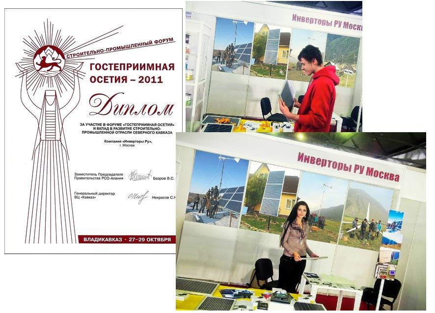выставка Владикавказ