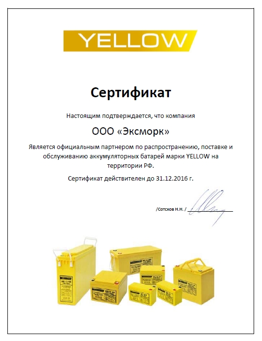 АКБ Yellow