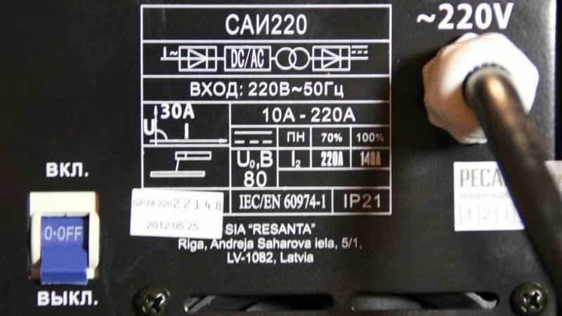 САИ-220 К Ресанта компакт