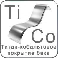 Титановое покрытие бака